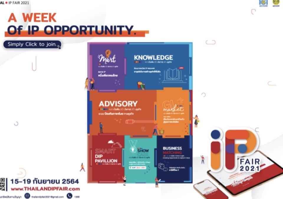 """เชิญชมงาน""""IP Fair 2021"""" มหกรรมผลงานทรัพย์สินทางปัญญาของไทย"""
