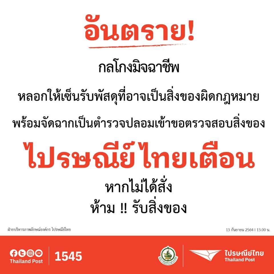 ไปรษณีย์ไทยเตือนระวังมิจฉาชีพแอบอ้างเป็นเจ้าหน้าที่ หลอกเซ็นรับพัสดุที่ไม่ได้สั่ง