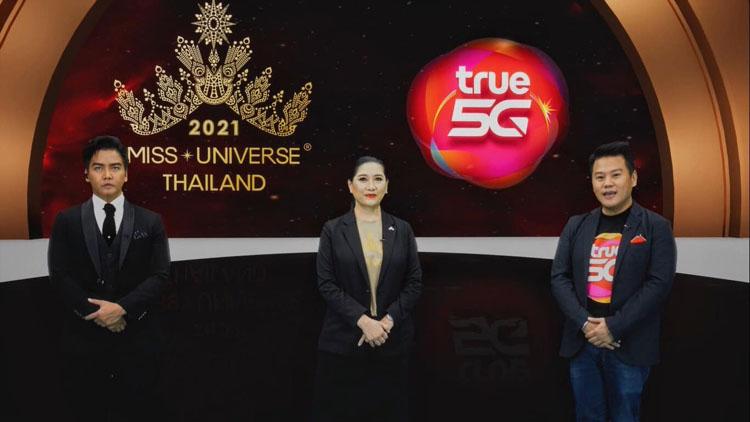 ทรู ผนึก ทีพีเอ็น โกลบอล เปิดเวที Miss Universe Thailand 2021 ผสานเทคโนโลยีดิจิทัลอัจฉริยะ จุดประกาย Power of Passion
