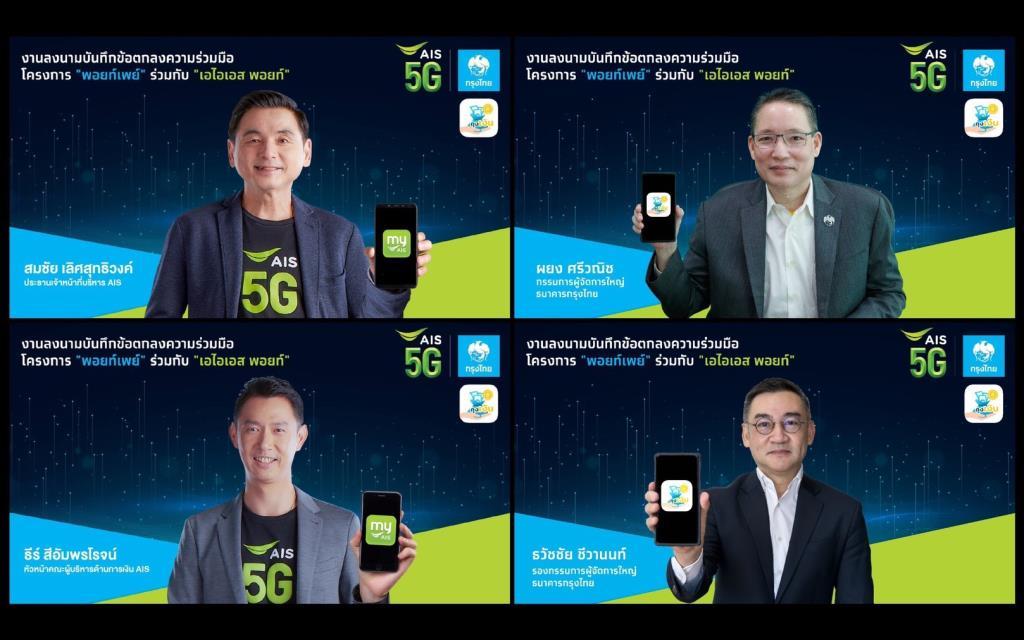 """กรุงไทย-เอไอเอสเปิดตัว """"พอยท์เพย์"""" ใช้คะแนนแทนเงิน หวังช่วยร้านเล็กฝ่าวิกฤต"""
