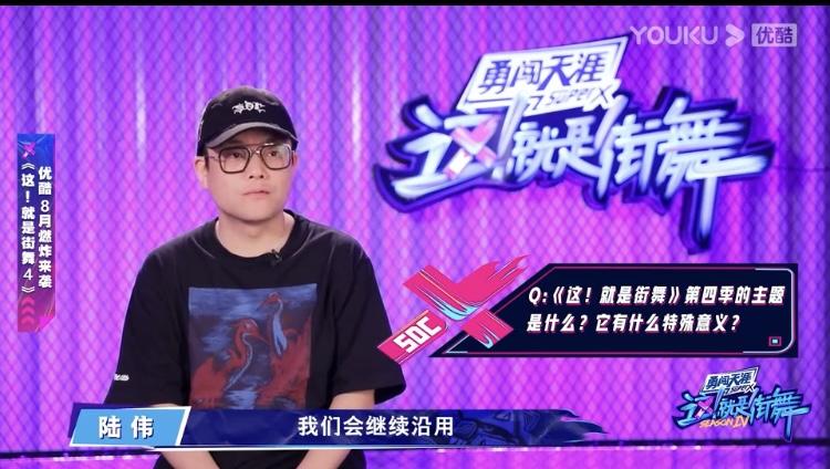 ลู่เหว่ย ผู้กำกับรายการสตรีทแดนซ์ออฟไชน่า ให้สัมภาษณ์ในรายการ ที่มา: Youku