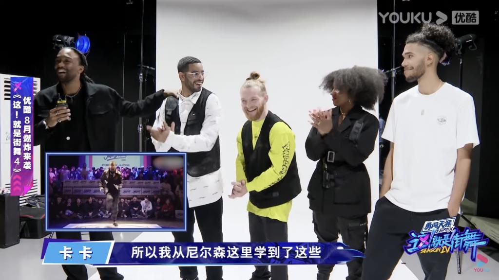 บรรดาผู้เข้าแข่งขันต่างชาติในรายการสตรีทแดนซ์ออฟไชน่า ที่มา: Youku