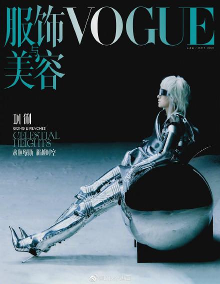 คอนเซ็ปต์ของภาพปกนิตยสารโว้กฉบับนี้สื่อถึงความลึกลับของอนาคตไซไฟอันเวิ้งว้าง ที่มา: Weibo