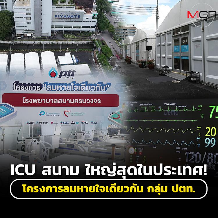 ICU สนาม ใหญ่สุดในประเทศ! โครงการลมหายใจเดียวกัน กลุ่ม ปตท.