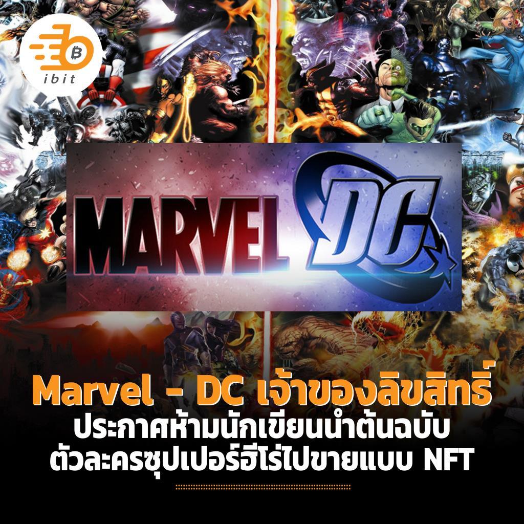 Marvel และ DC เจ้าของลิขสิทธิ์ ประกาศห้ามนักเขียนนำต้นฉบับตัวละครซุปเปอร์ฮีโร่ไปขายแบบ NFT