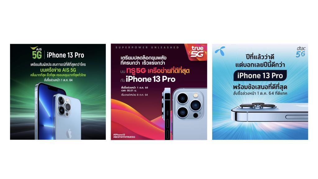 3 ค่ายมือถือ พร้อมเปิดจอง iPhone 13 - iPhone 13 Pro 1 ตุลาคมนี้