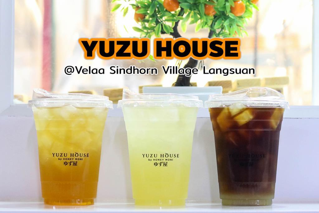 """""""Yuzu House หลังสวน"""" หอมอร่อย สดชื่น สุขภาพดีจากส้มยูซุ"""