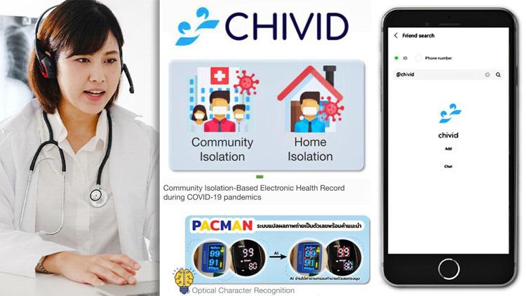เจาะจุดเด่น แอปฯ 'CHIVID' ตัวช่วยแพทย์ดูแลรักษาผู้ป่วยโควิดระยะไกล
