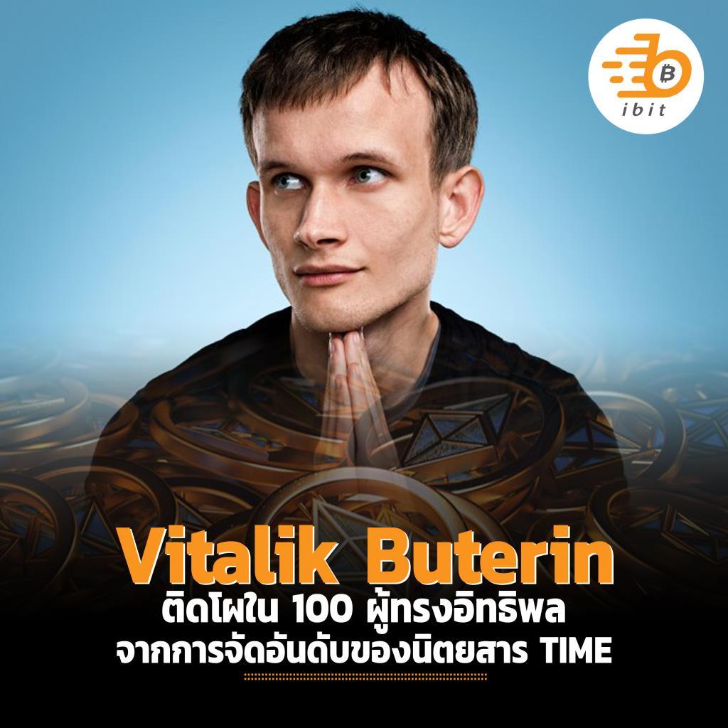 Vitalik Buterin ติดโผใน 100 ผู้ทรงอิทธิพล จากการจัดอันดับของนิตยสาร TIME