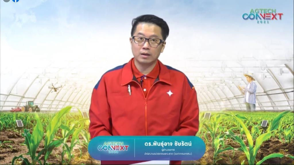 เอ็นไอเอ ร่วมพันธมิตร ดันสตาร์ทอัพไทย พลิกโฉมเกษตรกรไทยศูนย์กลางด้านการเกษตรของอาเซียน