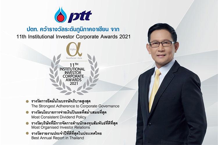 ปตท. คว้า 4 รางวัลระดับภูมิภาคอาเซียน จาก 11th Institutional Investor Corporate Awards 2021