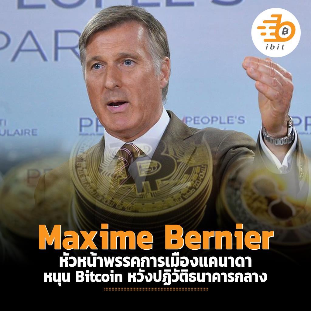 Maxime Bernier หัวหน้าพรรคการเมืองแคนาดาหนุน Bitcoin ปฏิวัติธนาคารกลาง