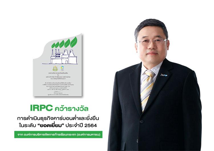 IRPC มุ่งหน้าสู่สังคมคาร์บอนต่ำ ย้ำแนวทางการดำเนินงานที่เป็นมิตรต่อสังคม ชุมชน และสิ่งแวดล้อม
