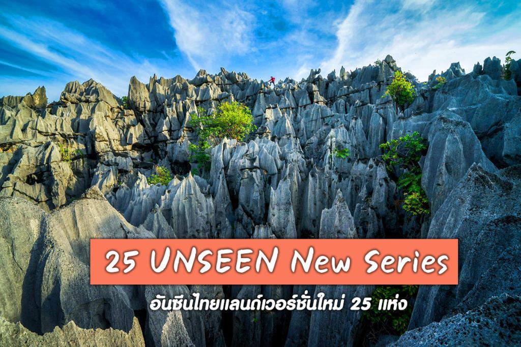 """""""25 UNSEEN New Series"""" อันซีนไทยแลนด์เวอร์ชั่นใหม่ น่าไปสุดๆ"""