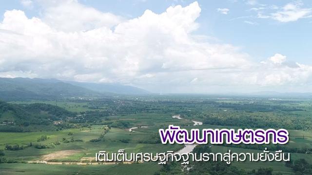 กระทรวงอุตสาหกรรม เดินหน้าโครงการ OPOAI – C ปี 64 ยกระดับสินค้าเกษตร เสริมศักยภาพเกษตรกรไทย