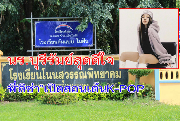 """ครู-นักเรียนบุรีรัมย์สุดดีใจ!  """"ลิซ่า"""" เลือก ร.ร.โนนสุวรรณ เปิดสอนเต้น K-POP สานฝันเด็กไทย"""