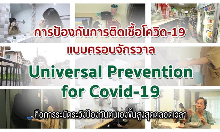 (ชมคลิป) การป้องกันการติดเชื้อโควิด แบบครอบจักรวาล Universal Prevention for Covid-19