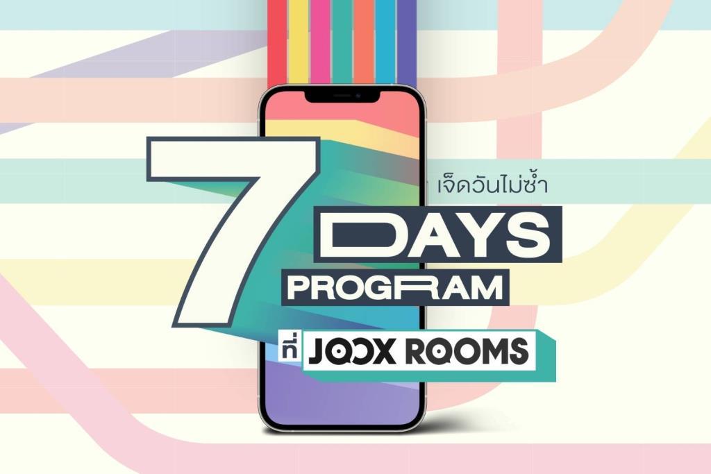 """ปังเกินต้าน เตรียมพบเหล่าคนดังที่ยกขบวนความสนุกสุดว้าว! """"7 DAYS PROGRAM เจ็ดวันไม่ซ้ำที่ JOOX ROOMS"""""""
