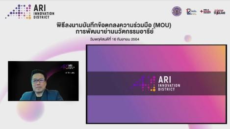 NIA จับมือ 17 พันธมิตร ลงนามบันทึกข้อตกลงร่วมขับเคลื่อนย่านนวัตกรรมอารีย์  ในงาน STARTUP X INNOVATION THAILAND EXPO 2021