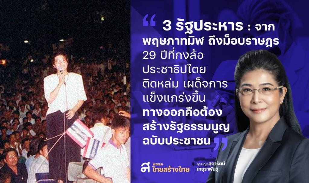 (ซ้าย) คุณหญิงสุดารัตน์ เกยุราพันธุ์ เมื่อครั้งร่วมชุมนุมต่อต้านรัฐบาล พล.อ.สุจินดา คราประยูร