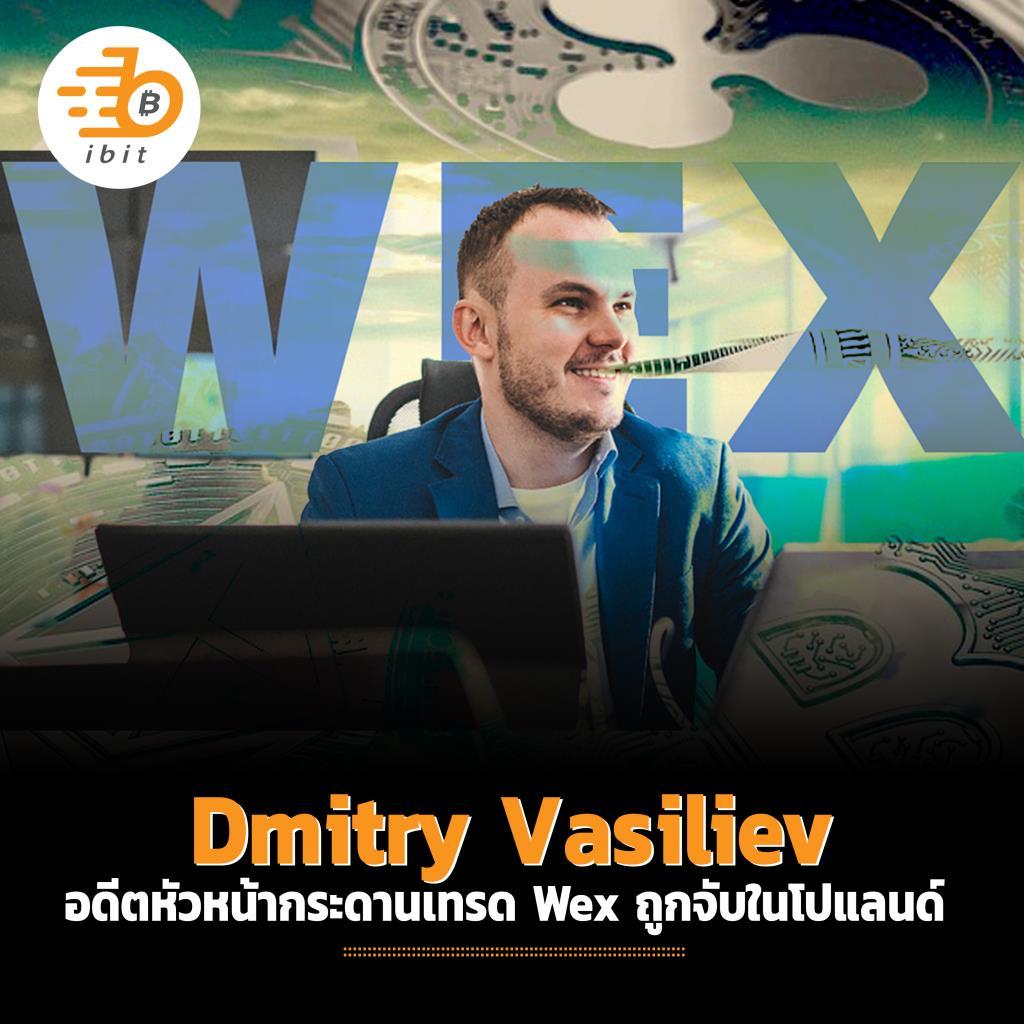 Dmitry Vasiliev อดีตหัวหน้ากระดานเทรด Wex ถูกจับในโปแลนด์