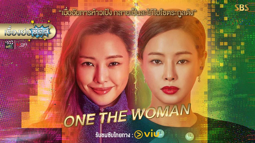 • เรื่องย่อซีรีส์เกาหลี One The Woman [2021] มีคลิป