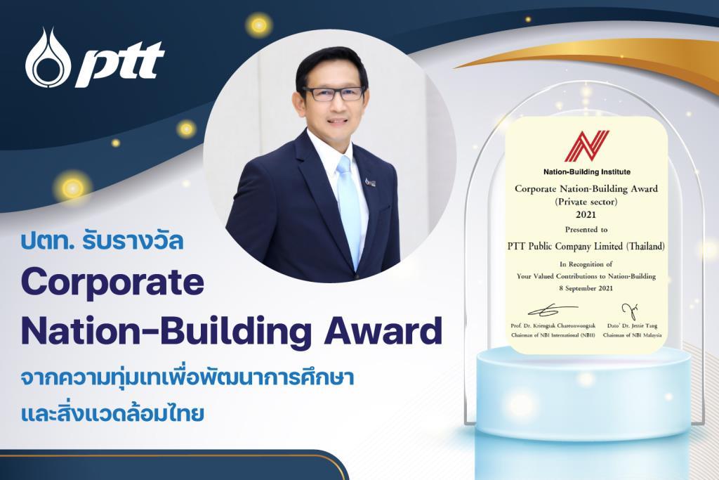 """ปตท.รับรางวัล """"Corporate Nation-Building Award"""""""