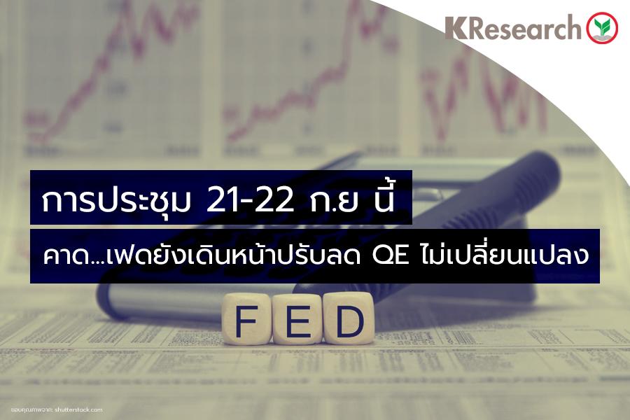 ศูนย์วิจัยกสิกรไทยคาดเฟดคงดอกเบี้ย จับตาแนวนโยบาย QE