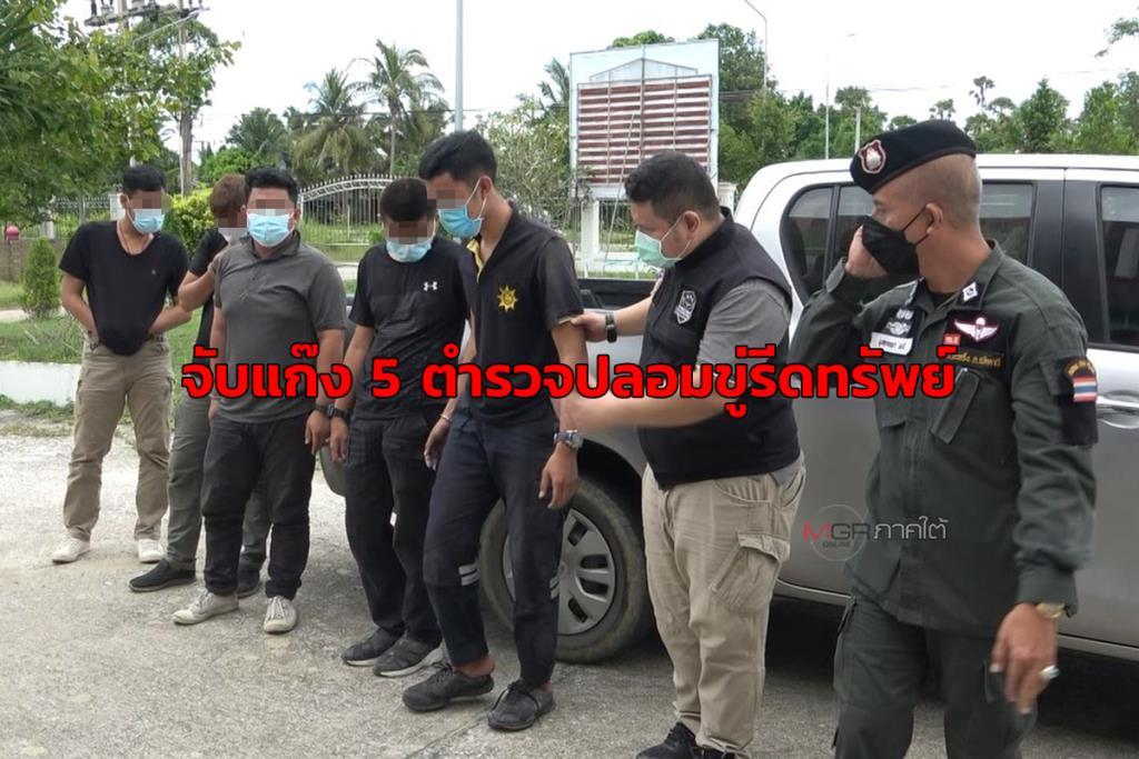 จับยกแก๊ง 5 ตำรวจปลอมตระเวนข่มขู่ รีดไถ กรรโชกทรัพย์เหยื่อหลายพื้นที่ในปัตตานี