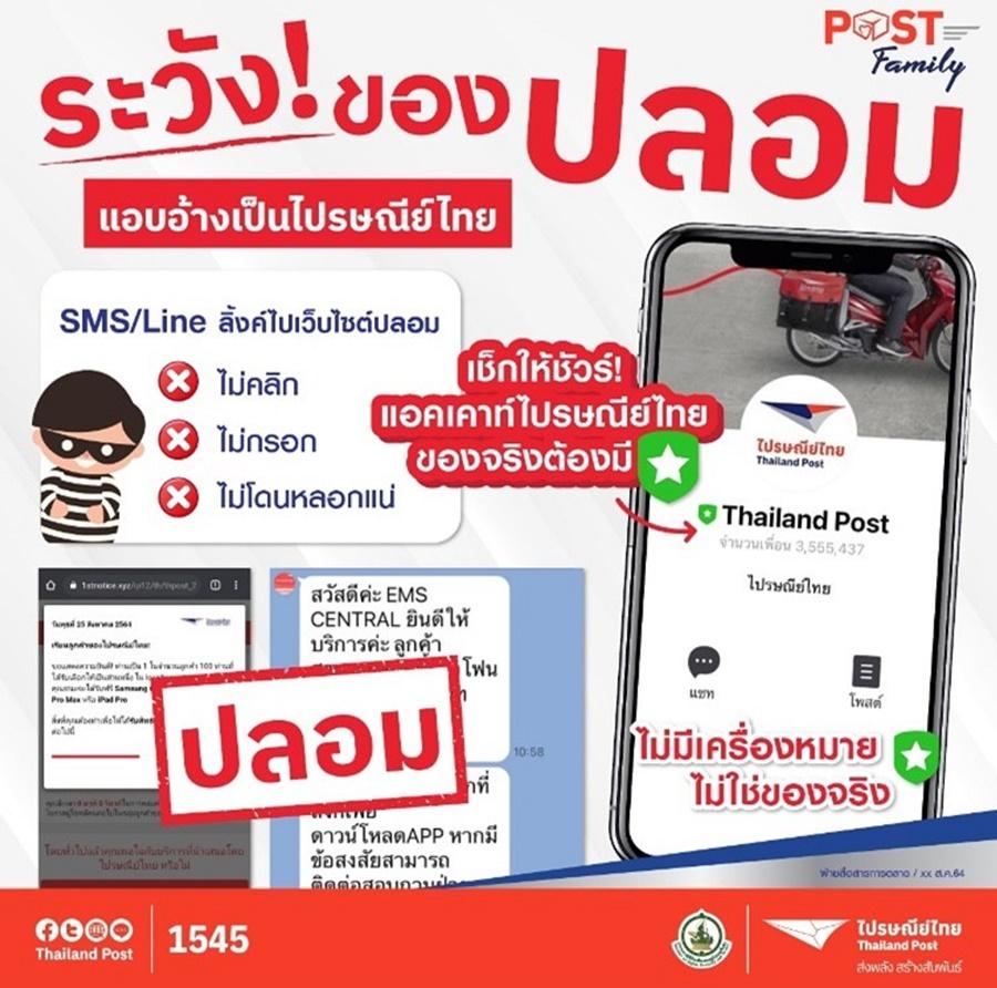 ไปรษณีย์ไทยเตือน!! ระวังมิจฉาชีพหลอกไม่เลิก ผ่านเอสเอ็มเอส - ไลน์ปลอม