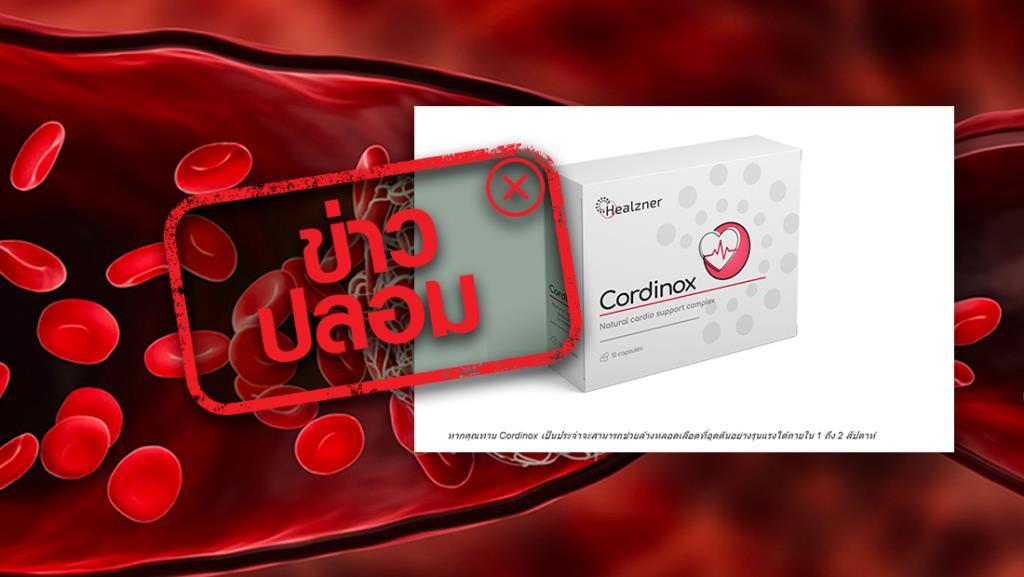 ข่าวปลอม! ผลิตภัณฑ์ Cordinox ทำให้ความดันโลหิตกลับไปเป็นปกติ และช่วยล้างหลอดเลือดที่อุดตัน