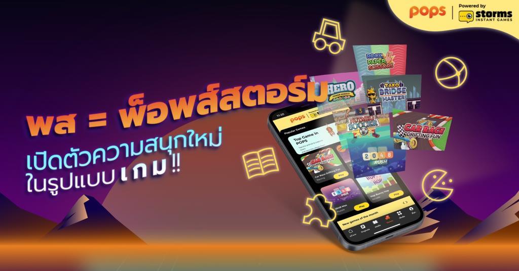 POPS App เปิดตัวฟีเจอร์ใหม่ Mini Game พร้อมเสิร์ฟทุกความบันเทิงครบรสทั้งเล่นเกม ดูอนิเมะ ซีรีส์ ฟังเพลง หรืออ่านคอมมิค จบได้ในแอปเดียว