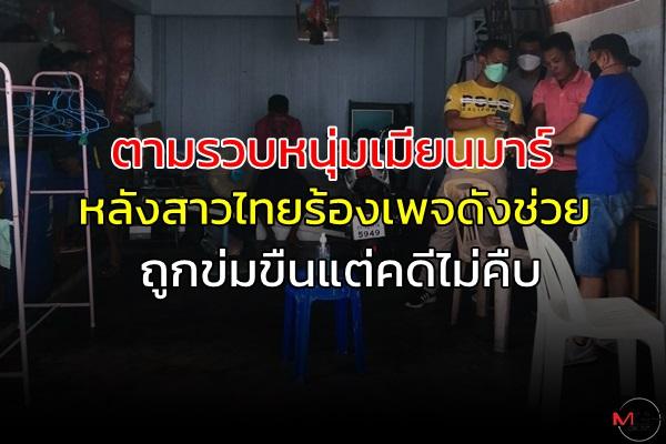 สาวไทยแข้งความถูกเมียนมาร์ข่มขืนแต่คดีไม่คืบร้องเพจดังช่วย สุดท้ายตร.ตามรวบผู้ต้องหาได้แล้ว