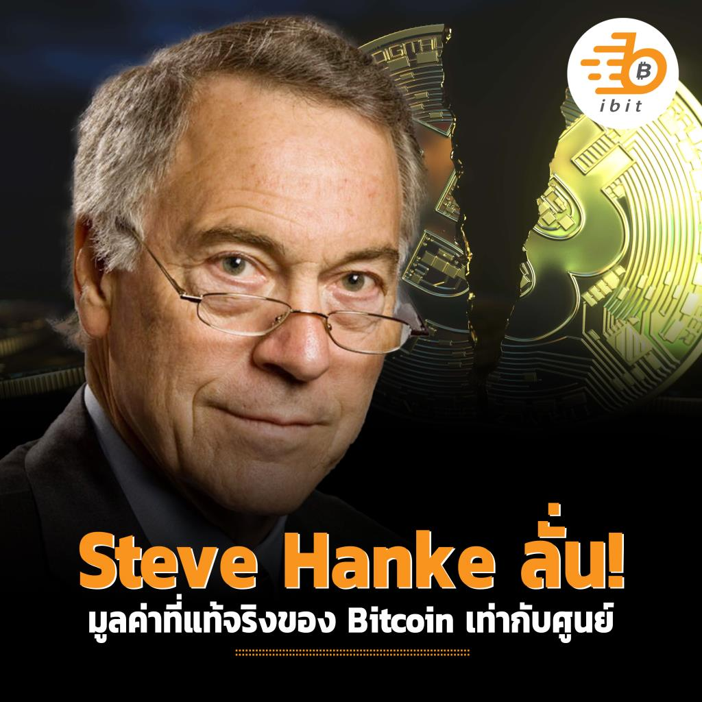 Steve Hanke ลั่น! มูลค่าที่แท้จริงของ Bitcoin เท่ากับศูนย์