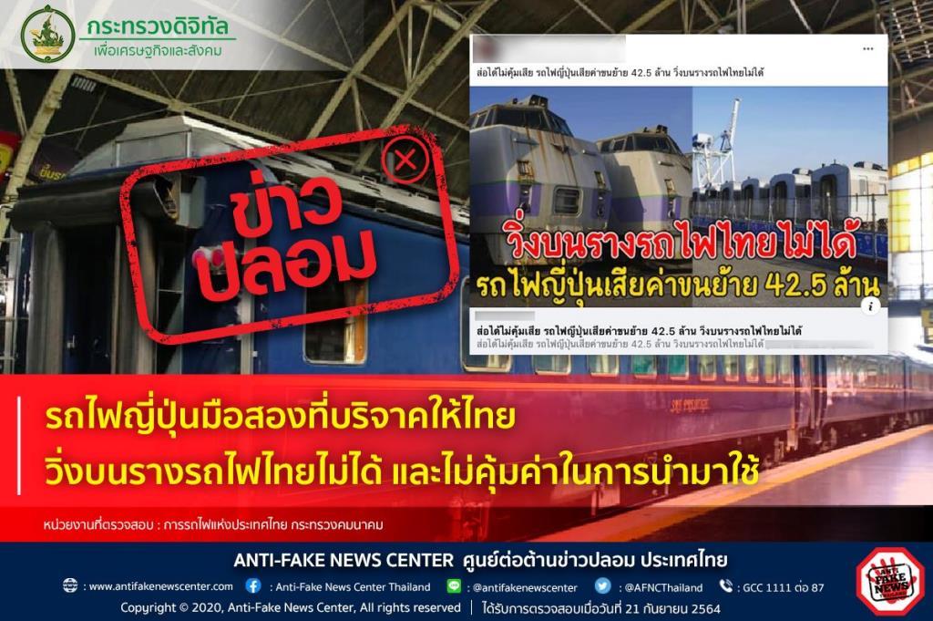 ข่าวปลอม อย่าแชร์! รถไฟญี่ปุ่นมือสองที่บริจาคให้ไทย วิ่งบนรางรถไฟไทยไม่ได้ และไม่คุ้มค่าในการนำมาใช้