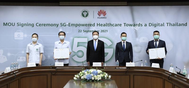 สธ.-หัวเว่ย ลงนามพัฒนาระบบ 5G Healthcare สนับสนุนการแพทย์ทางไกล