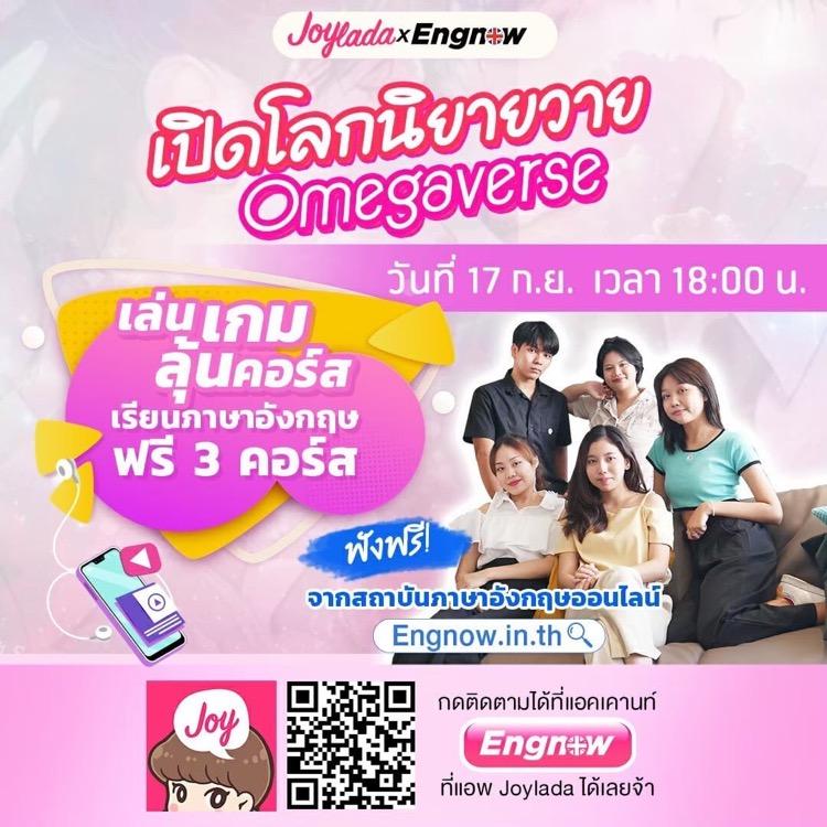 ENGNOW x JOYLADA ออนไลน์คอมมูนิตี้เพื่อการศึกษา  เปิดพื้นที่มุ่งเสริม-พัฒนาเยาวชนไทย