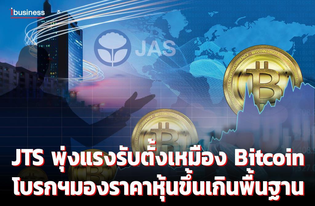 JTS พุ่งแรงรับตั้งเหมือง Bitcoin  โบรก ฯ มองราคาหุ้นขึ้นเกินพื้นฐาน