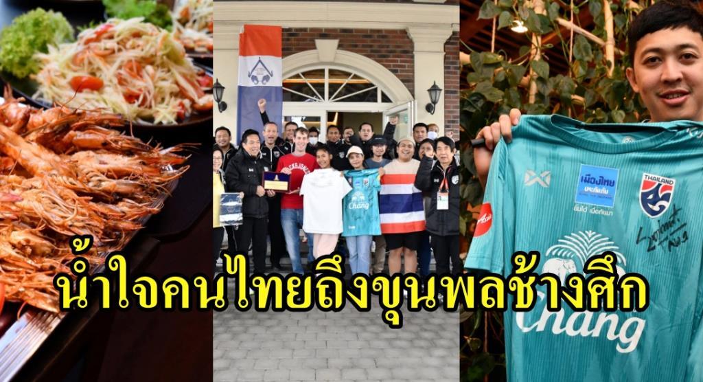 """น้ำใจคนไทย!!! เสิร์ฟทุกเมนูเติมพลัง """"ช้างศึก"""" สร้างประวัติศาสตร์ฟุตซอลโลก"""