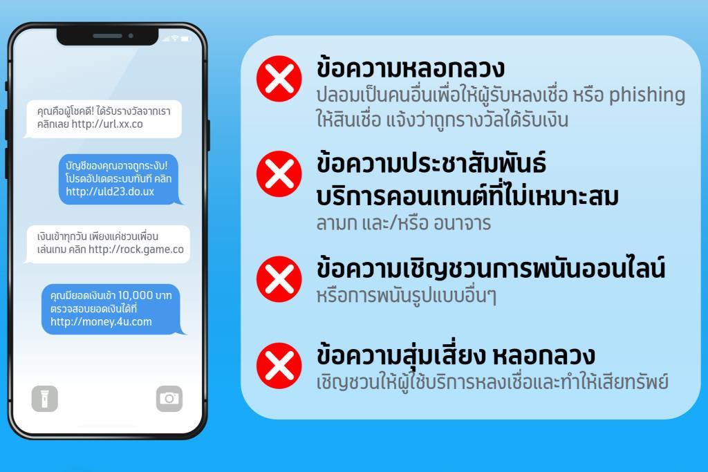 dtac เร่งแก้ไขปัญหา SMS หลอกลวง ชวนผู้ประกอบการแลกเปลี่ยนข้อมูลผู้กระทำผิด ยกระดับอุตสาหกรรม