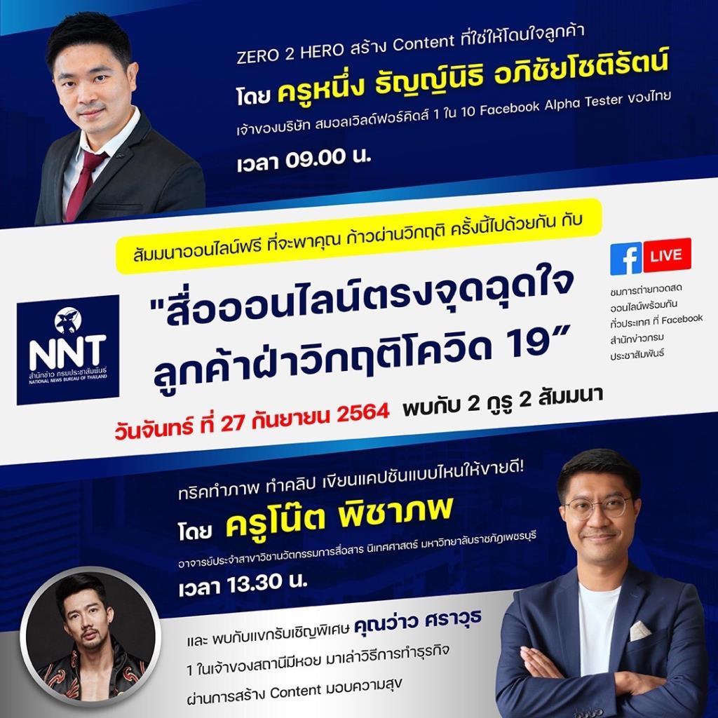 """สำนักข่าว """"กรมประชาสัมพันธ์"""" ติดอาวุธคนไทย รุกออนไลน์ยังไงให้ตอบโจทย์โลกธุรกิจยุคโควิด-19"""
