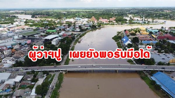 ผู้ว่าฯ ปู เผยยังพอรับมือได้น้ำเอ่อล้นตลิ่ง ต้องเฝ้าติดตามสถานการณ์น้ำอย่างใกล้ชิด