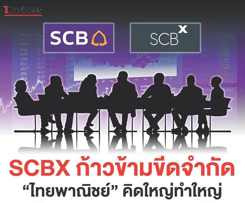 """SCBX ก้าวข้ามขีดจำกัด """"ไทยพาณิชย์"""" คิดใหญ่ทำใหญ่"""