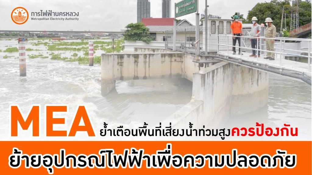MEA ย้ำเตือนพื้นที่เสี่ยงน้ำท่วมสูง ควรป้องกัน ย้ายอุปกรณ์ไฟฟ้าเพื่อความปลอดภัย