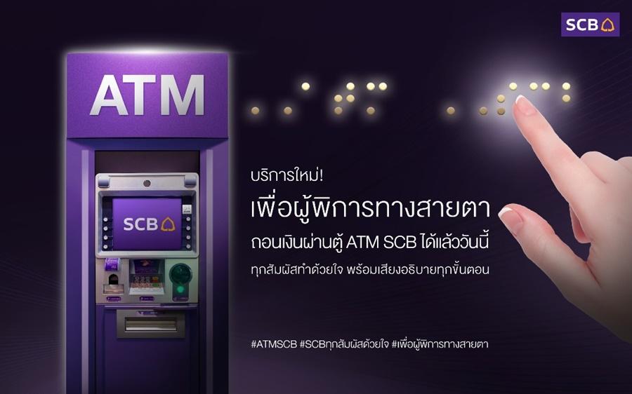 SCB ติดอักษรเบลล์ ATM 5,700 ตู้ทั่วประเทศ ใช้เสียงช่วยคนตาบอดถอนเงินสด