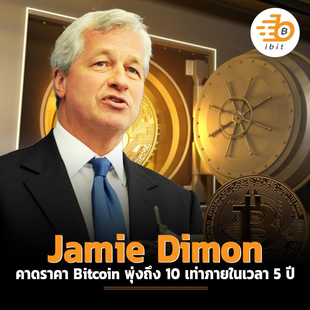 Jamie Dimon คาดราคา Bitcoin พุ่งถึง 10 เท่าภายในเวลา 5 ปี