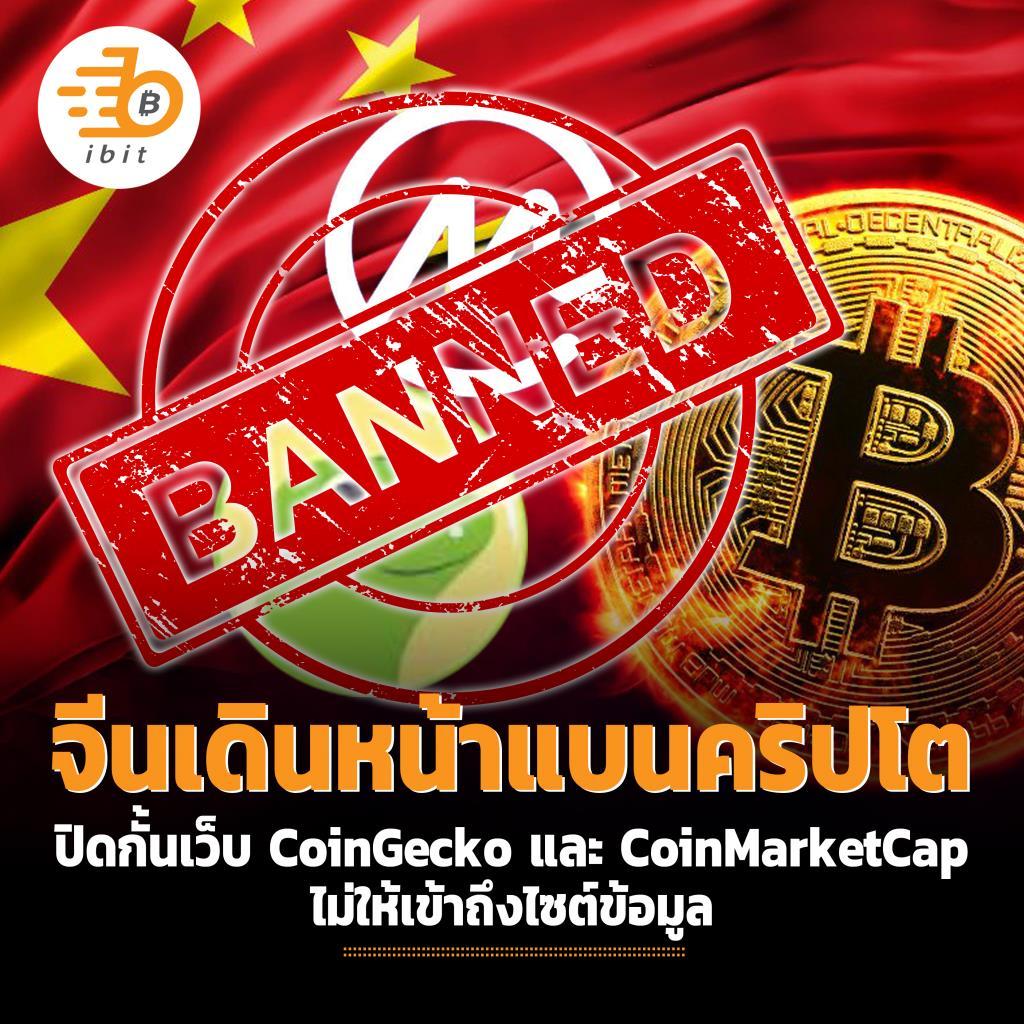 จีนเดินหน้าแบน คริปโต ปิดกั้น CoinGecko และ CoinMarketCap ไม่ให้เข้าถึงข้อมูล
