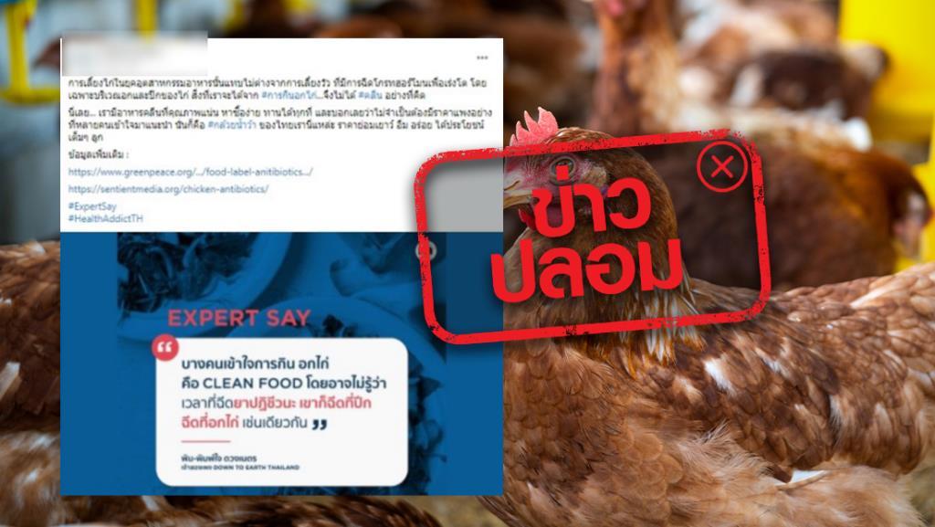 ข่าวปลอม! มีการฉีดโกรทฮอร์โมนเพื่อเร่งโต โดยเฉพาะบริเวณอกและปีกของไก่