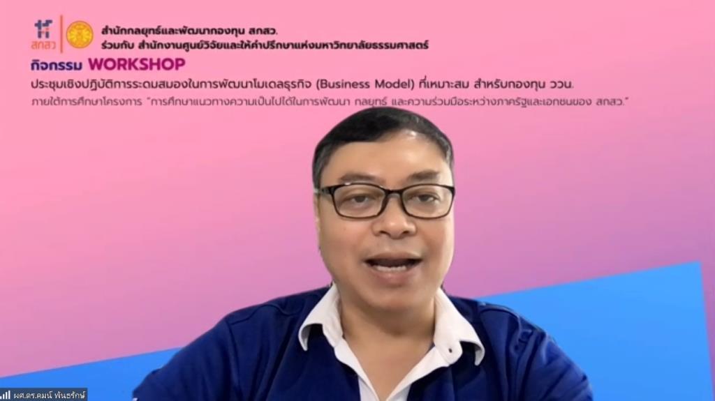 ผศ. ดร.คมน์ พันธรักษ์