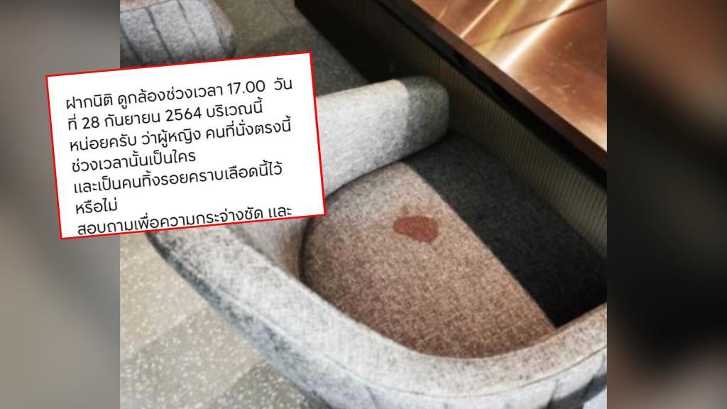ทัวร์ลง! คนลงภาพเก้าอี้เปื้อนประจำเดือนในกลุ่มลูกบ้าน สั่งนิติฯ ล่าคนทำเลอะ